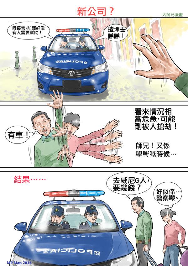 """""""警察漫畫""""的樂與夢——專訪澳門漫畫家陳文"""