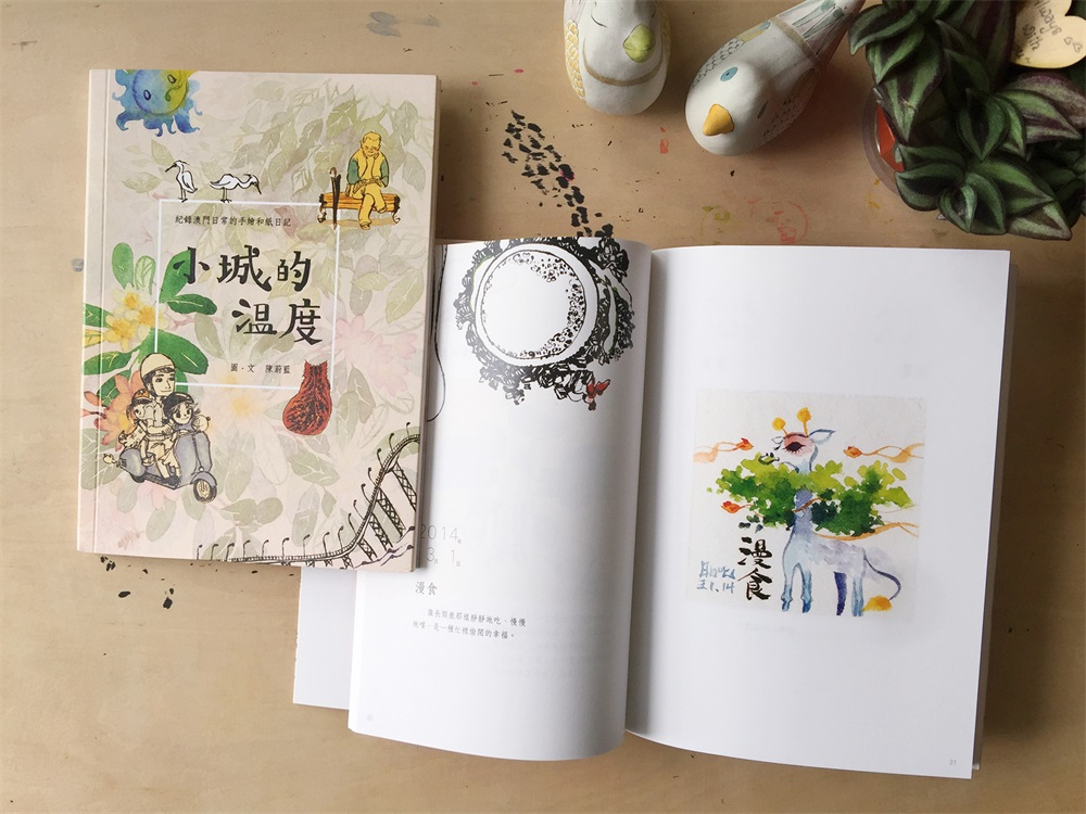 把小城的溫度繪成畫 ——專訪插畫藝術家陳蔚藍