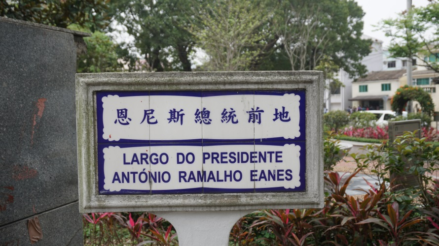 恩尼斯總統前地 Largo do Presidente António Ramalho Eanes