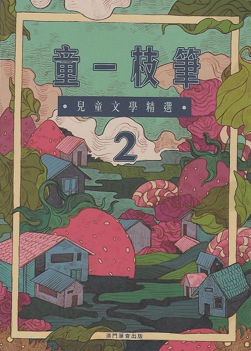 兒童文學《童一枝筆》  ——專訪創辦人代表楊穎虹
