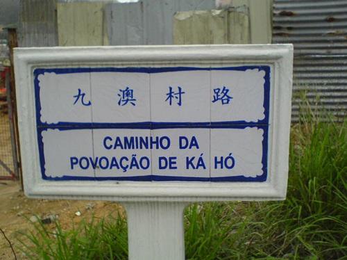 九澳村路 ( 九澳村道 )Caminho da Povoação de Ká Hó