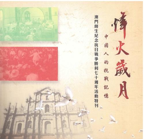 《烽火歲月:中國人的抗戰記憶》