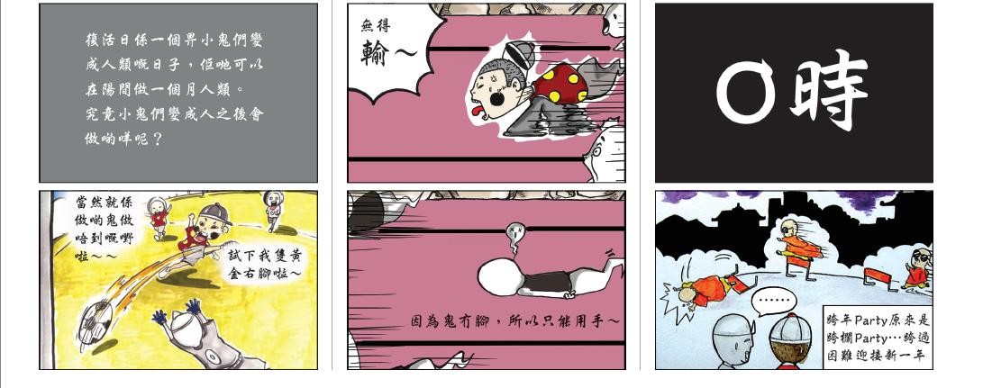 今期漫畫人——0時