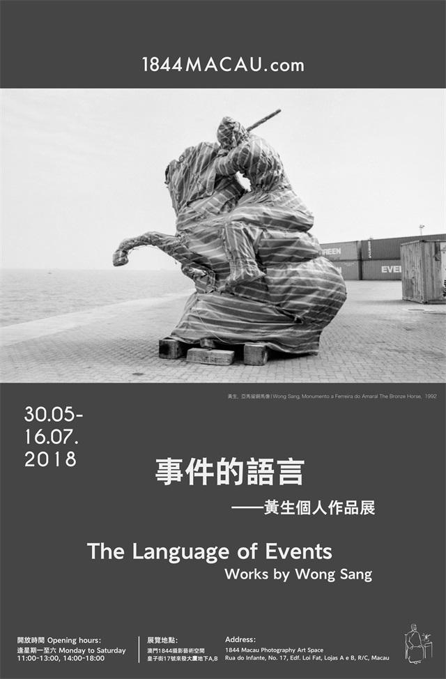 《事件的語言——黃生個人作品展》