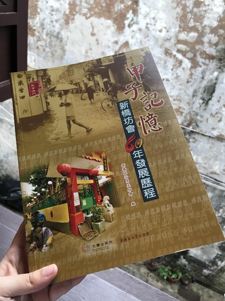 《甲子記憶:新橋坊會60年發展歷程》