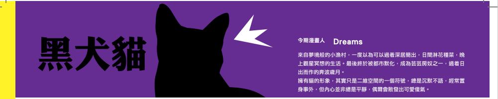 今期漫畫——黑犬貓