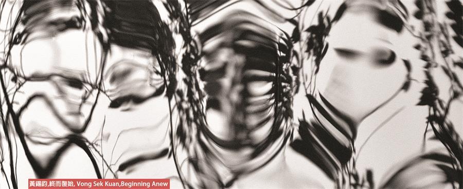 終而復始:黃錫鈞攝影展