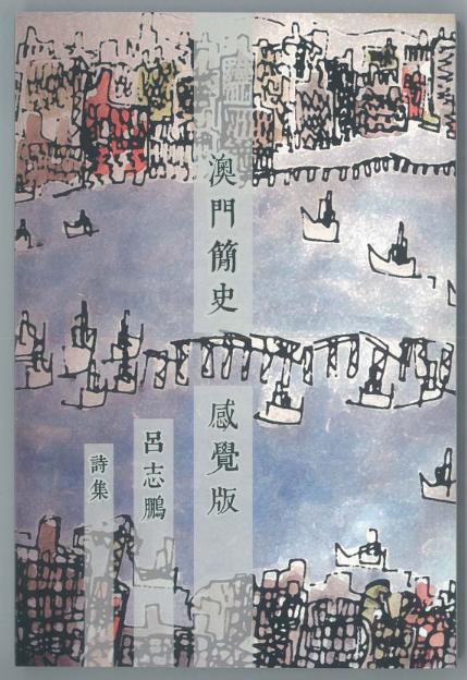 寫作之路二十載:專訪澳門作家呂志鵬