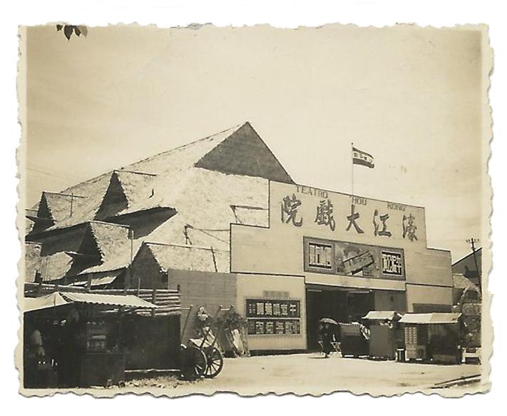 《光影留聲,電影百年──澳門懷舊收藏學會藏品選粹》