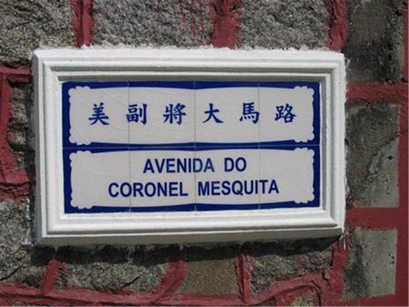 美副將大馬路,分屬花地瑪堂區、望德堂區及花王堂區 Avenida do Coronel Mesquita