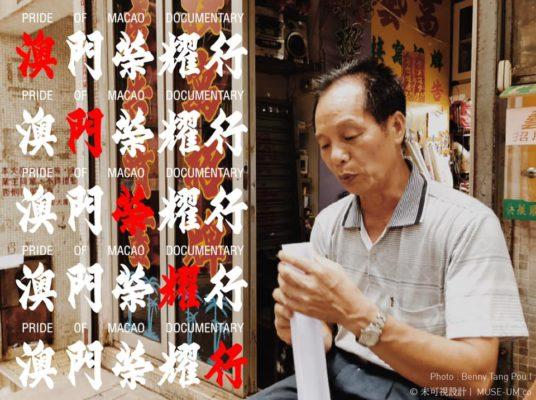 08 在澳門從事招牌手寫字行業已40年的林榮耀師傅 (圖片來源:MUSE-UM.co FACEBOOK 專頁)