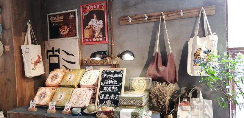 澳門十月初五餅店與舊物倉聯名產品 (2)